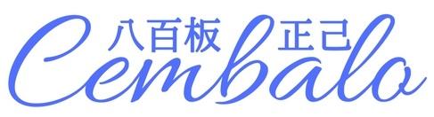 チェンバロ奏者八百板正己の公式サイト